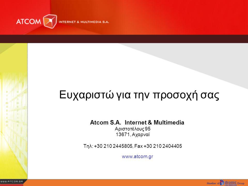 Ευχαριστώ για την προσοχή σας Atcom S.A. Internet & Multimedia Αριστοτέλους 95 13671, Αχαρναί Tηλ: +30 210 2445805, Fax +30 210 2404405 www.atcom.gr