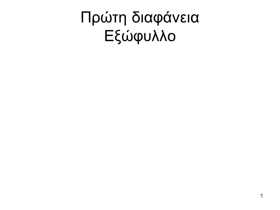 1 Πρώτη διαφάνεια Εξώφυλλο