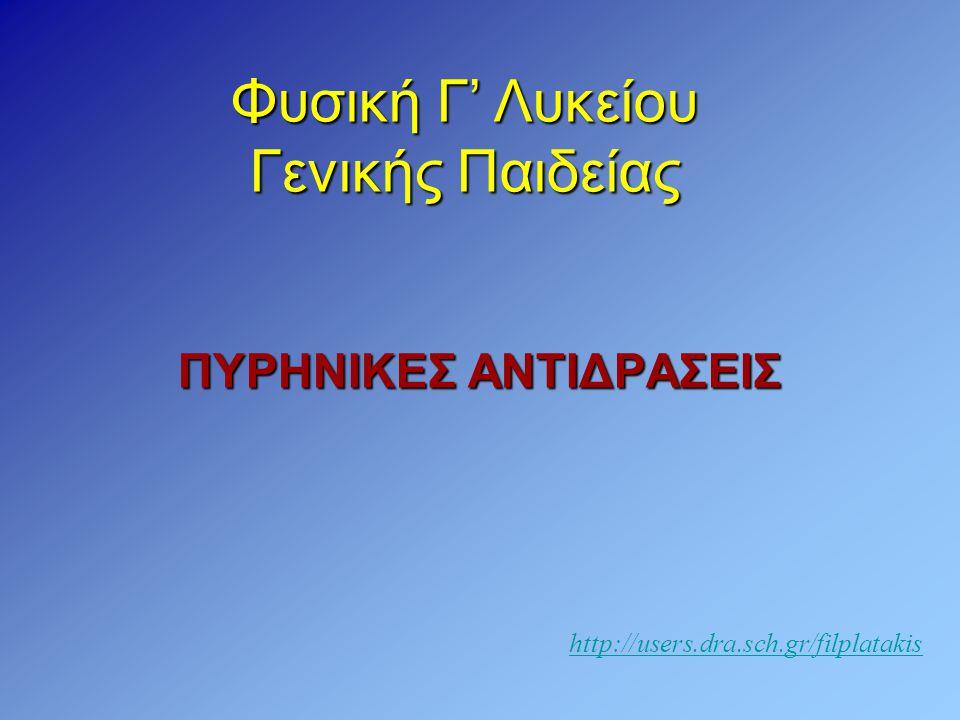 ΠΥΡΗΝΙΚΕΣ ΑΝΤΙΔΡΑΣΕΙΣ Φυσική Γ' Λυκείου Γενικής Παιδείας http://users.dra.sch.gr/filplatakis
