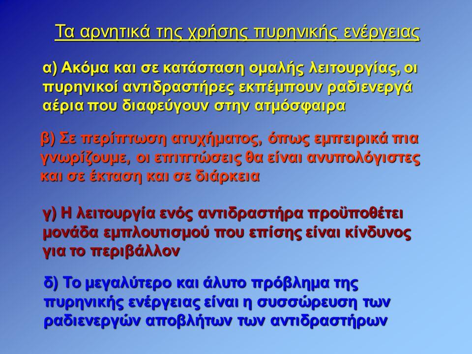 α) Ακόμα και σε κατάσταση ομαλής λειτουργίας, οι πυρηνικοί αντιδραστήρες εκπέμπουν ραδιενεργά αέρια που διαφεύγουν στην ατμόσφαιρα δ) Το μεγαλύτερο κα