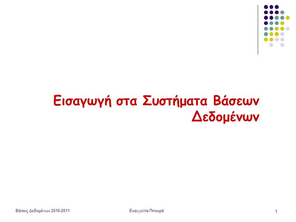 Βάσεις Δεδομένων 2010-2011Ευαγγελία Πιτουρά 1 Εισαγωγή στα Συστήματα Βάσεων Δεδομένων
