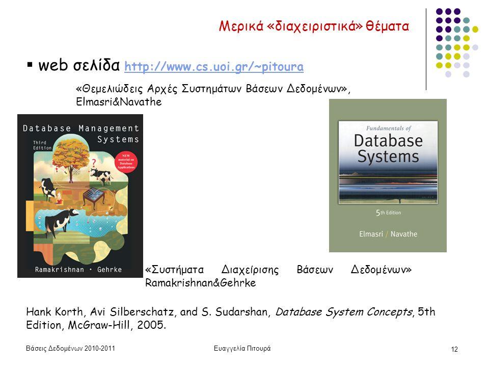 Βάσεις Δεδομένων 2010-2011Ευαγγελία Πιτουρά 12 Μερικά «διαχειριστικά» θέματα  web σελίδα http://www.cs.uoi.gr/~pitoura http://www.cs.uoi.gr/~pitoura «Θεμελιώδεις Αρχές Συστημάτων Βάσεων Δεδομένων», Elmasri&Navathe «Συστήματα Διαχείρισης Βάσεων Δεδομένων» Ramakrishnan&Gehrke Hank Korth, Avi Silberschatz, and S.