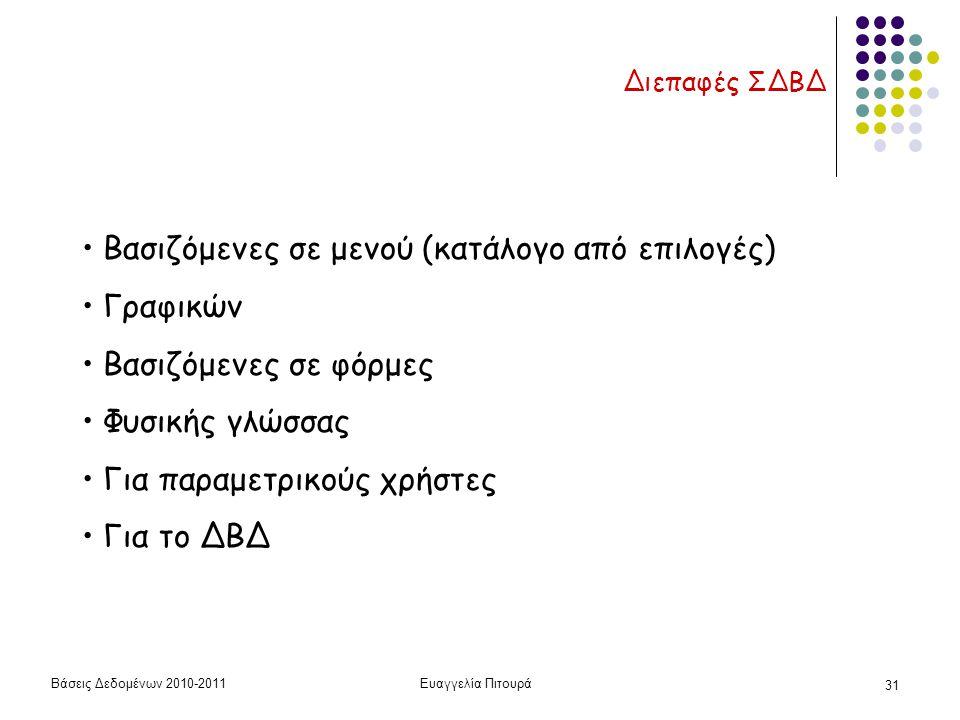 Βάσεις Δεδομένων 2010-2011Ευαγγελία Πιτουρά 31 Διεπαφές ΣΔΒΔ Βασιζόμενες σε μενού (κατάλογο από επιλογές) Γραφικών Βασιζόμενες σε φόρμες Φυσικής γλώσσας Για παραμετρικούς χρήστες Για το ΔΒΔ