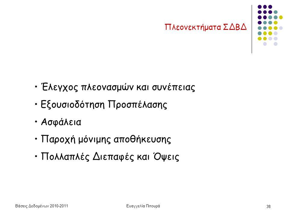 Βάσεις Δεδομένων 2010-2011Ευαγγελία Πιτουρά 38 Πλεονεκτήματα ΣΔΒΔ Έλεγχος πλεονασμών και συνέπειας Εξουσιοδότηση Προσπέλασης Ασφάλεια Παροχή μόνιμης αποθήκευσης Πολλαπλές Διεπαφές και Όψεις