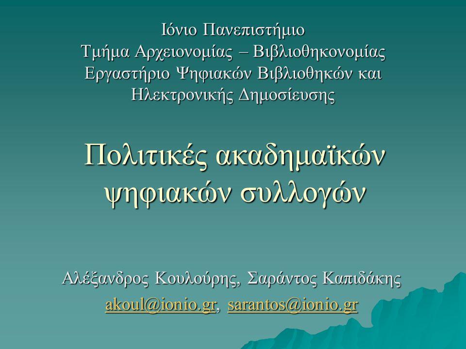 Ιόνιο Πανεπιστήμιο Τμήμα Αρχειονομίας – Βιβλιοθηκονομίας Εργαστήριο Ψηφιακών Βιβλιοθηκών και Ηλεκτρονικής Δημοσίευσης Πολιτικές ακαδημαϊκών ψηφιακών συλλογών Αλέξανδρος Κουλούρης, Σαράντος Καπιδάκης akoul@ionio.grakoul@ionio.gr, sarantos@ionio.gr sarantos@ionio.gr akoul@ionio.grsarantos@ionio.gr
