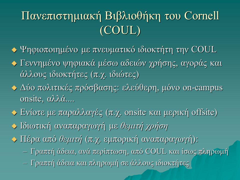 Πανεπιστημιακή Βιβλιοθήκη του Cornell (COUL)  Ψηφιοποιημένο με πνευματικό ιδιοκτήτη την COUL  Γεννημένο ψηφιακά μέσω αδειών χρήσης, αγοράς και άλλους ιδιοκτήτες (π.χ.
