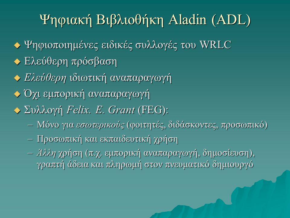 Ψηφιακή Βιβλιοθήκη Aladin (ADL)  Ψηφιοποιημένες ειδικές συλλογές του WRLC  Ελεύθερη πρόσβαση  Ελεύθερη ιδιωτική αναπαραγωγή  Όχι εμπορική αναπαραγωγή  Συλλογή Felix.