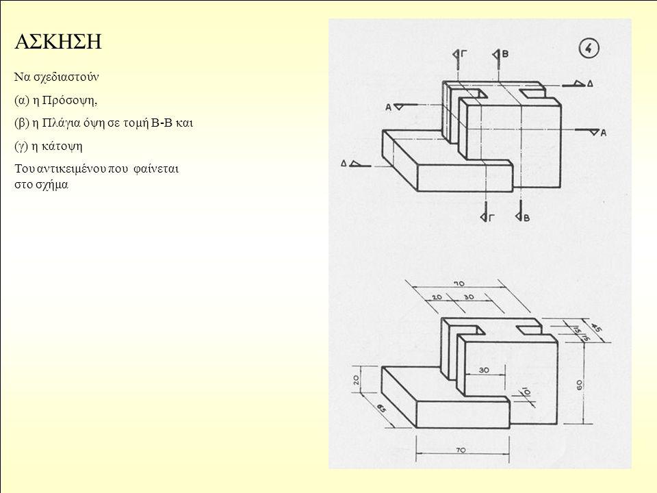 Να σχεδιαστούν (α) η Πρόσοψη, (β) η Πλάγια όψη σε τομή Β-Β και (γ) η κάτοψη Του αντικειμένου που φαίνεται στο σχήμα ΑΣΚΗΣΗ