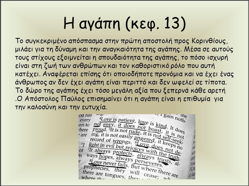 Η αγάπη (κεφ. 13) Το συγκεκριμένο απόσπασμα στην πρώτη αποστολή προς Κορινθίους, μιλάει για τη δύναμη και την αναγκαιότητα της αγάπης. Μέσα σε αυτούς