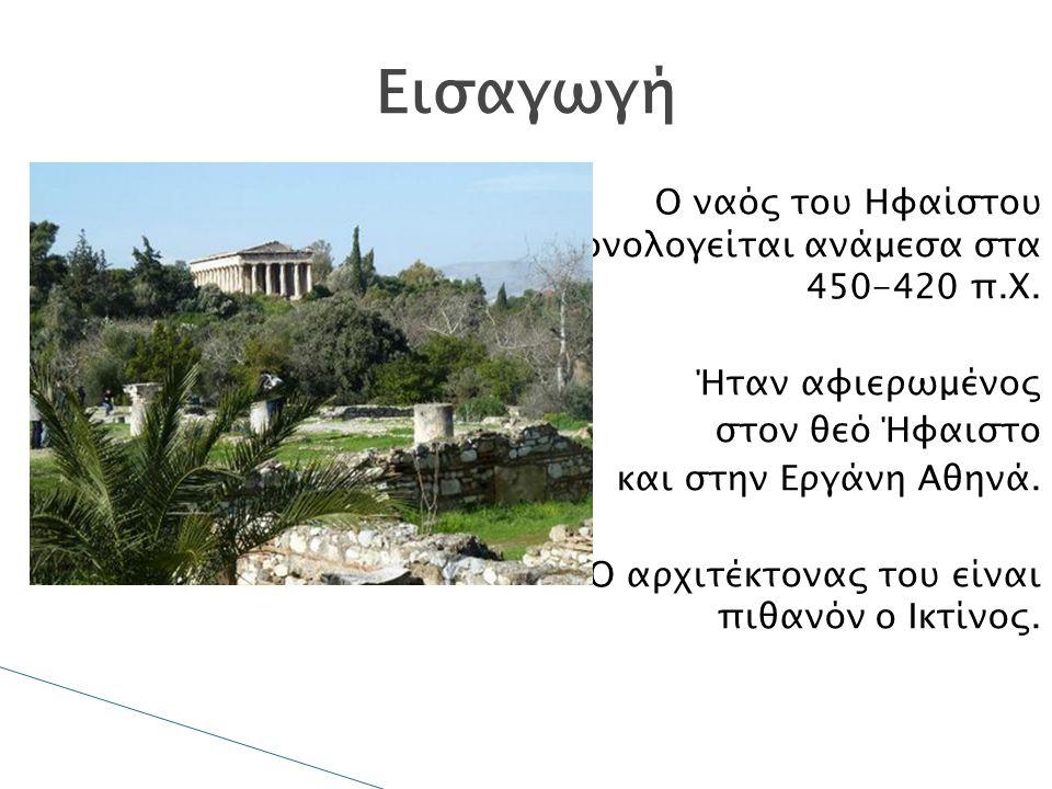Ο ναός του Ηφαίστου χρονολογείται ανάμεσα στα 450-420 π.Χ. Ήταν αφιερωμένος στον θεό Ήφαιστο και στην Εργάνη Αθηνά. Ο αρχιτέκτονας του είναι πιθανόν ο