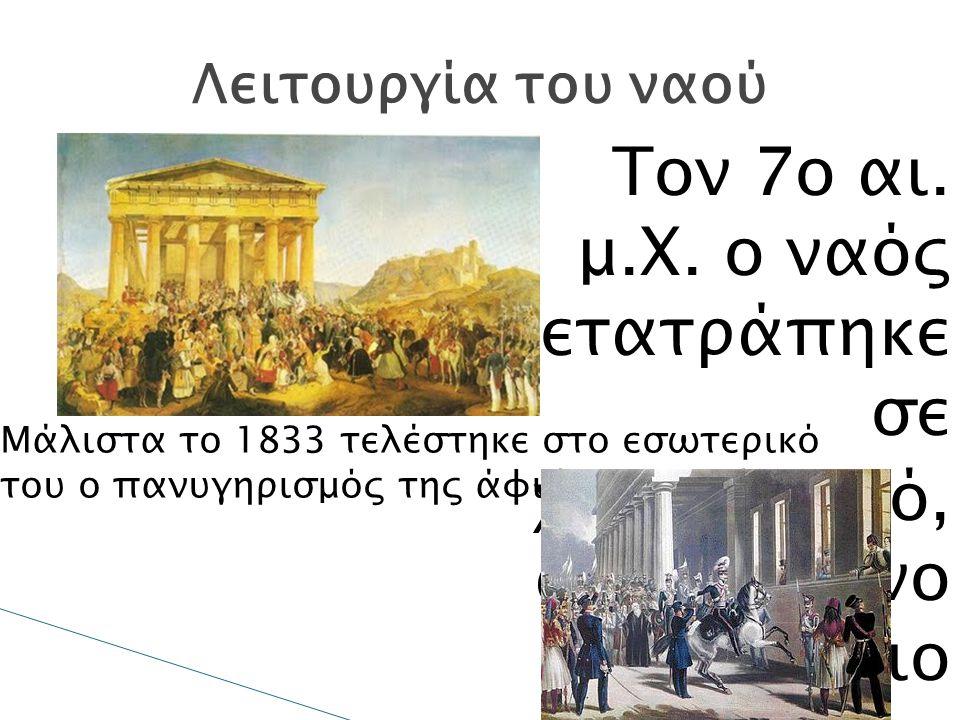 Τον 7ο αι. μ.Χ. ο ναός μετατράπηκε σε χριστιανικό, αφιερωμένο στον Άγιο Γεώργιο τον Ακάμα. Λειτούργησε έτσι έως την απελευθέρω ση της Ελλάδας από τους