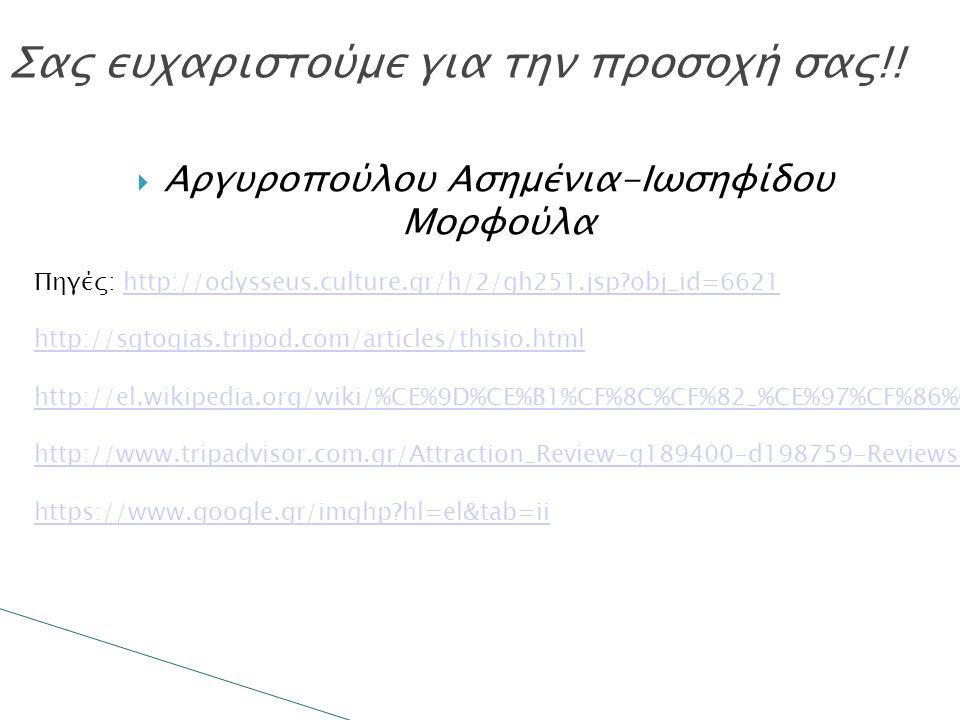  Αργυροπούλου Ασημένια-Ιωσηφίδου Μορφούλα Σας ευχαριστούμε για την προσοχή σας!! Πηγές: http://odysseus.culture.gr/h/2/gh251.jsp?obj_id=6621http://od