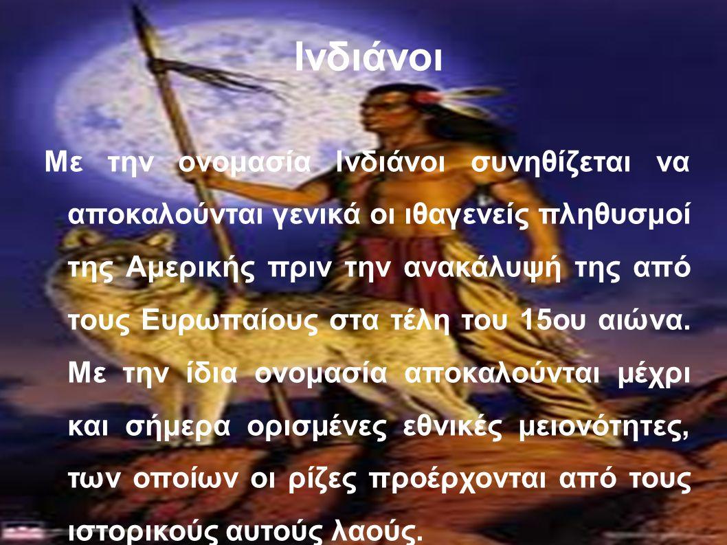 Ινδιάνοι Με την ονομασία Ινδιάνοι συνηθίζεται να αποκαλούνται γενικά οι ιθαγενείς πληθυσμοί της Αμερικής πριν την ανακάλυψή της από τους Ευρωπαίους στ