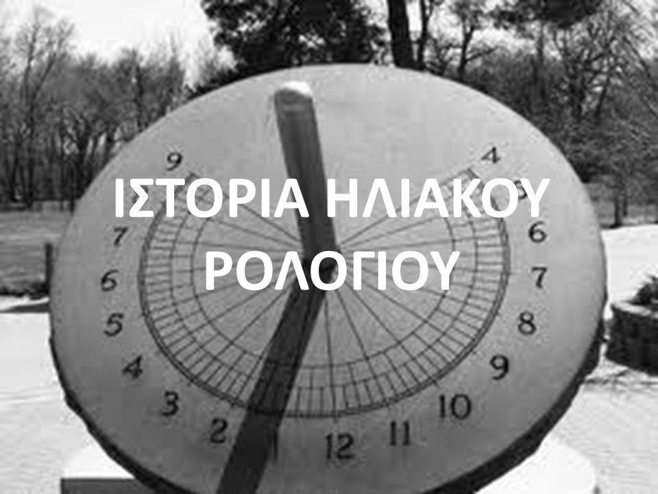 ΙΣΤΟΡΙΑ ΗΛΙΑΚΟΥ ΡΟΛΟΓΙΟΥ