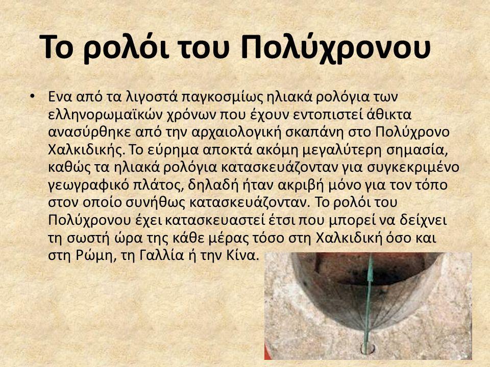 Το ρολόι του Πολύχρονου Ενα από τα λιγοστά παγκοσμίως ηλιακά ρολόγια των ελληνορωμαϊκών χρόνων που έχουν εντοπιστεί άθικτα ανασύρθηκε από την αρχαιολο