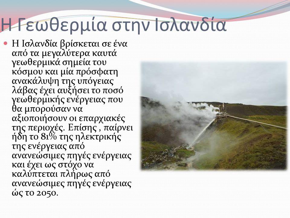 Η Γεωθερμία στην Ευρώπη Η χώρα μας, η Ιταλία και η Ισλανδία είναι τα μόνα ευρωπαϊκά κράτη με γεωθερμικά πεδία υψηλών θερμοκρασιών, κατάλληλα να παράγο