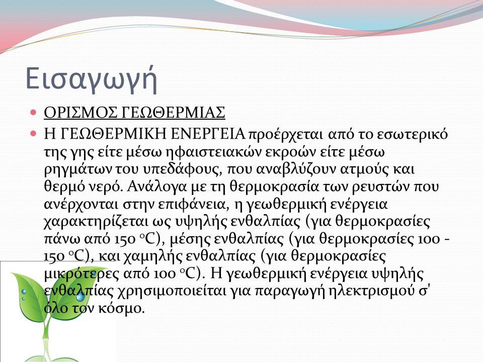 Θεματική Ενότητα: Το Γεωλογικό Μέρος της Γεωθερμίας 2 ο Λύκειο Λαμίας Ά Τάξη 2 η ομάδα Σπετσιέρη Αριάδνη Χρυσαφοπούλου Μαρία Πολίτης Νάσος Πανάγου Ράν