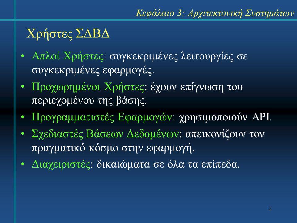 13 Κεφάλαιο 3: Αρχιτεκτονική Συστημάτων Μία γλώσσα ερωτημάτων αποτελείται από –τη γλώσσα ορισμού δεδομένων (DDL), η οποία έχει σκοπό την περιγραφή των οντοτήτων, των συσχετίσεων μεταξύ τους, και των περιορισμών.