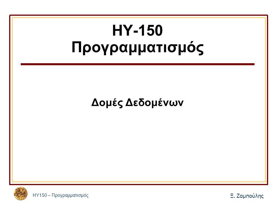 ΗΥ150 – Προγραμματισμός Ξ. Ζαμπούλης ΗΥ-150 Προγραμματισμός Δομές Δεδομένων