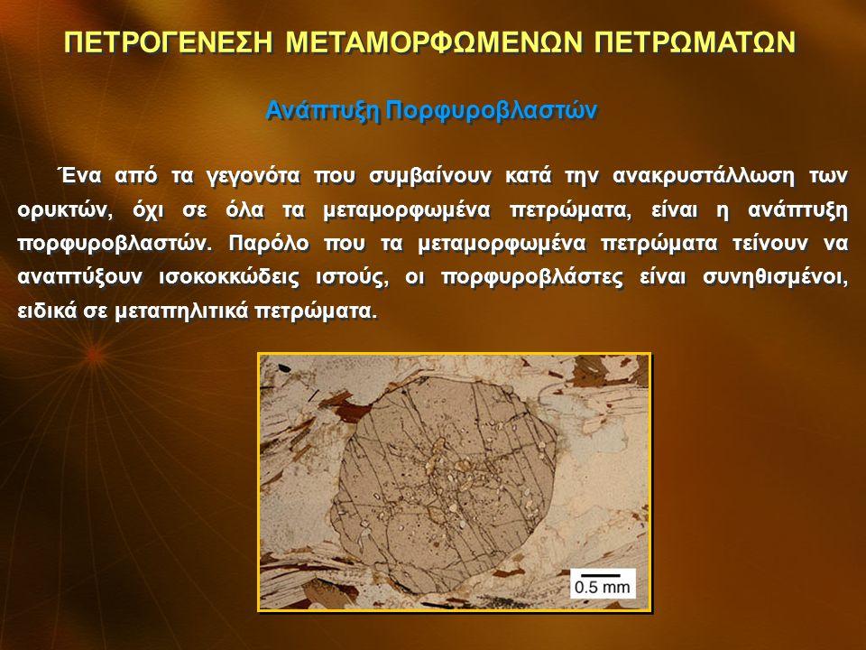 Οι πορφυροβλάστες σπανίζουν στα μονόμεικτα πετρώματα κι αν εμφανίζονται είναι συνήθως κρύσταλλοι επουσιωδών ορυκτών.