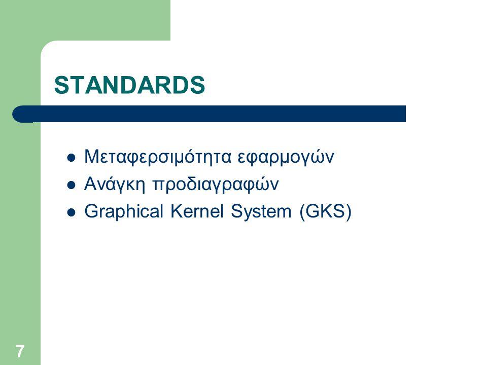 7 STANDARDS Μεταφερσιμότητα εφαρμογών Ανάγκη προδιαγραφών Graphical Kernel System (GKS)