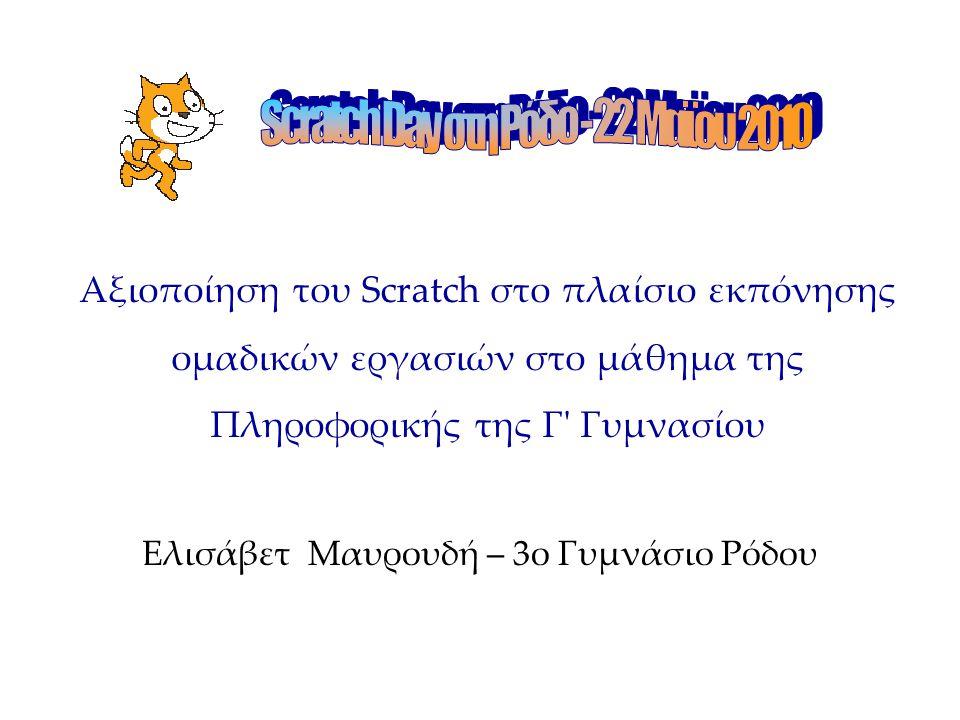 Αξιοποίηση του Scratch στο πλαίσιο εκπόνησης ομαδικών εργασιών στο μάθημα της Πληροφορικής της Γ' Γυμνασίου Ελισάβετ Μαυρουδή – 3ο Γυμνάσιο Ρόδου Εργα