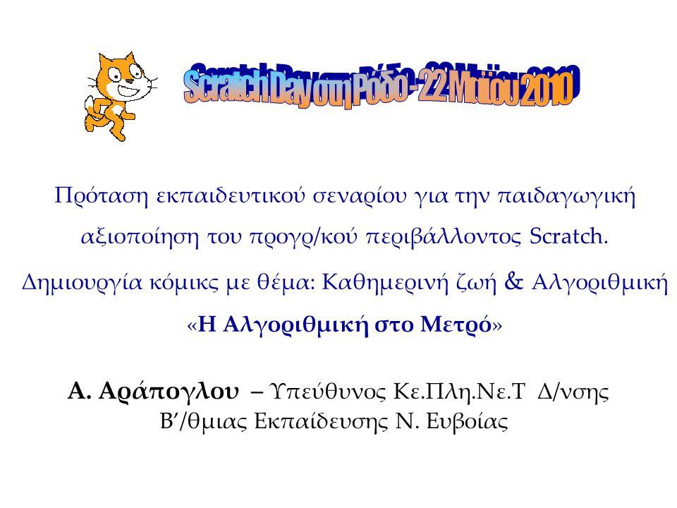 Πρόταση εκπαιδευτικού σεναρίου για την παιδαγωγική αξιοποίηση του προγρ/κού περιβάλλοντος Scratch. Δημιουργία κόμικς με θέμα: Καθημερινή ζωή & Αλγοριθ