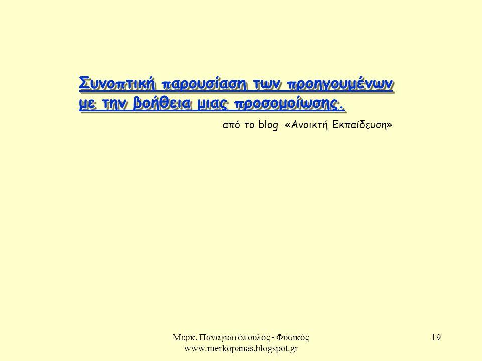 Μερκ. Παναγιωτόπουλος - Φυσικός www.merkopanas.blogspot.gr 19 Συνοπτική παρουσίαση των προηγουμένων με την βοήθεια μιας προσομοίωσης. Συνοπτική παρουσ