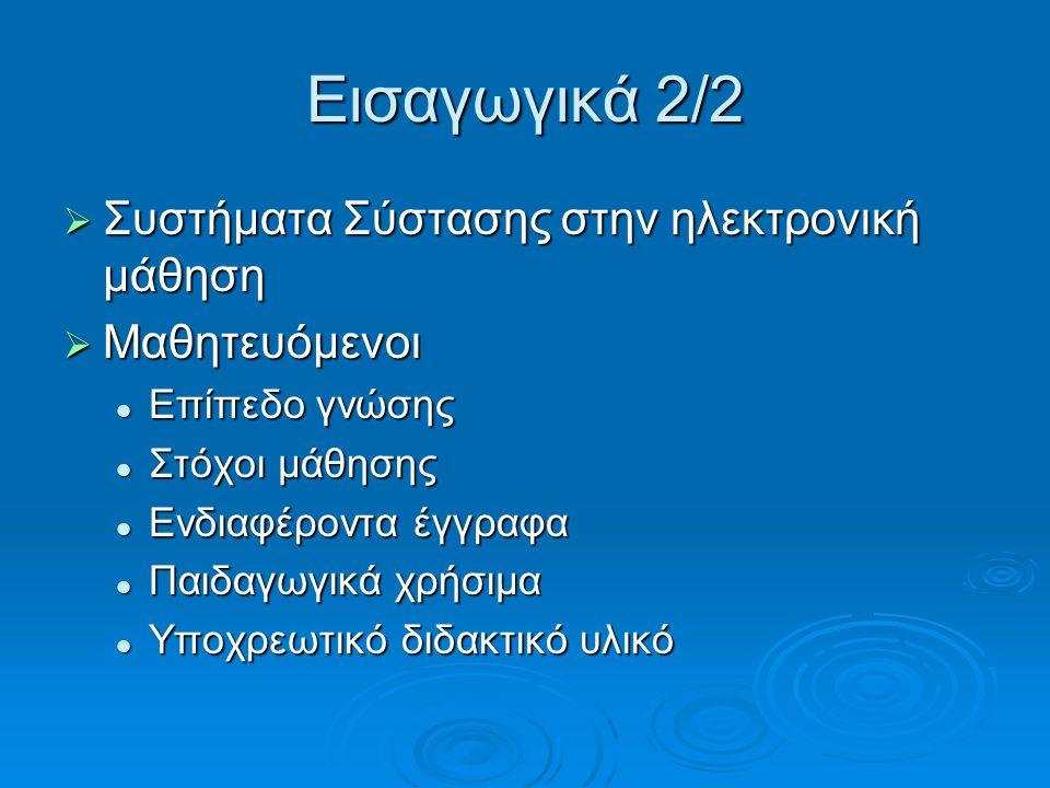 Εισαγωγικά 2/2  Συστήματα Σύστασης στην ηλεκτρονική μάθηση  Μαθητευόμενοι Επίπεδο γνώσης Επίπεδο γνώσης Στόχοι μάθησης Στόχοι μάθησης Ενδιαφέροντα έγγραφα Ενδιαφέροντα έγγραφα Παιδαγωγικά χρήσιμα Παιδαγωγικά χρήσιμα Υποχρεωτικό διδακτικό υλικό Υποχρεωτικό διδακτικό υλικό