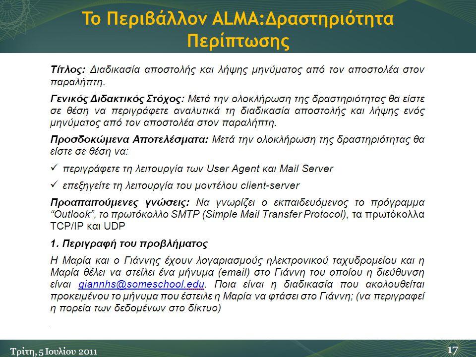 To Περιβάλλον ALMA:Δραστηριότητα Περίπτωσης 17 Τρίτη, 5 Ιουλίου 2011
