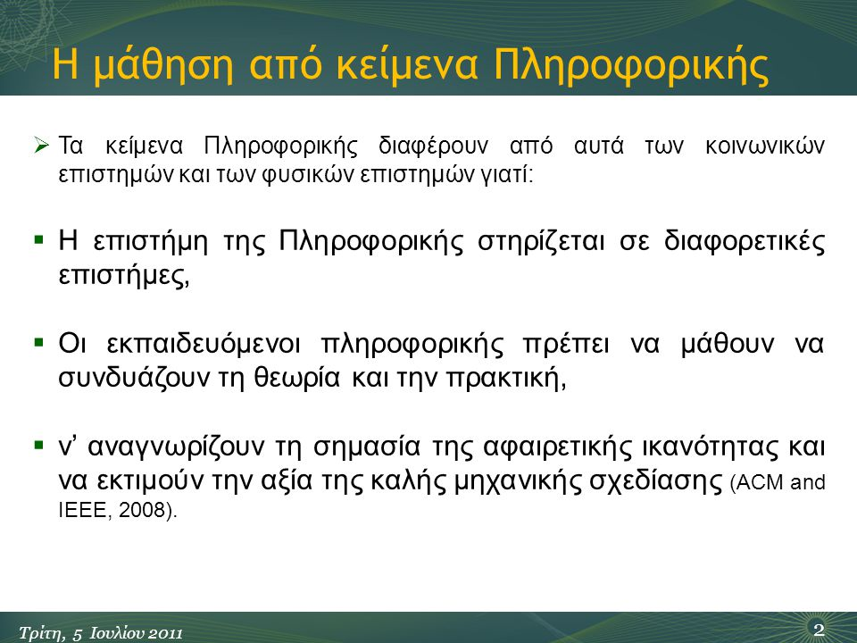 To Περιβάλλον ALMA: Adaptive Learning Models from Texts and Activities 13 Τρίτη, 5 Ιουλίου 2011