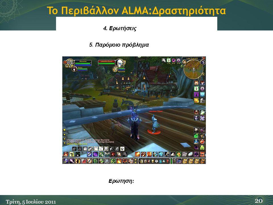 To Περιβάλλον ALMA:Δραστηριότητα Περίπτωσης 20 Τρίτη, 5 Ιουλίου 2011