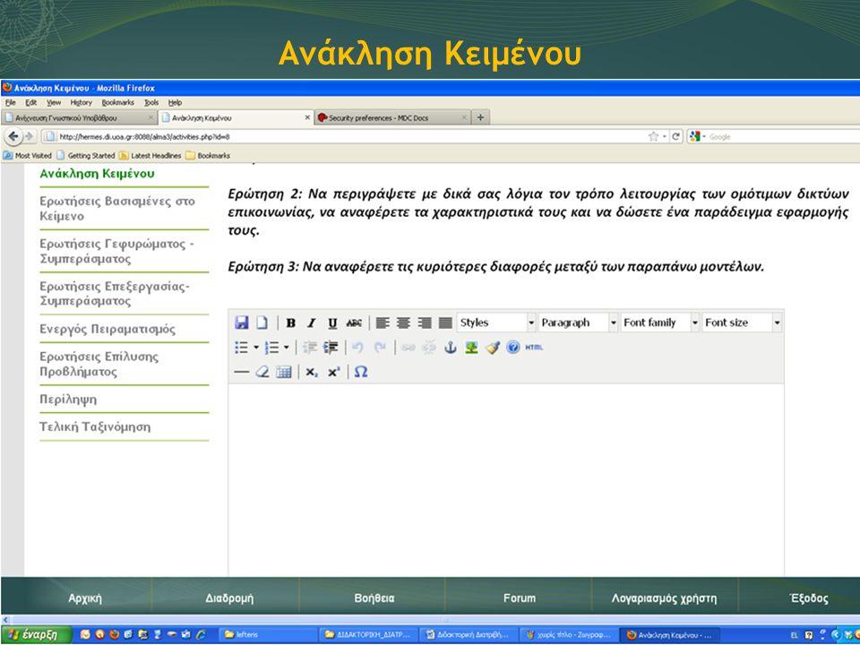 Ανάκληση Κειμένου 21 Τρίτη, 5 Ιουλίου 2011