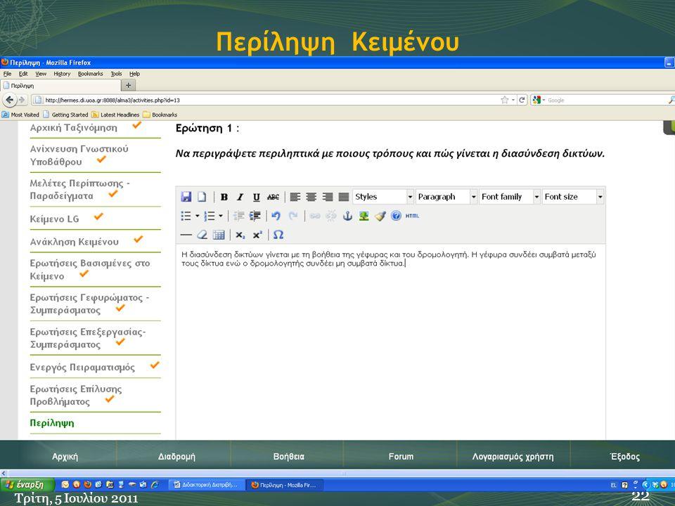 Περίληψη Κειμένου 22 Τρίτη, 5 Ιουλίου 2011