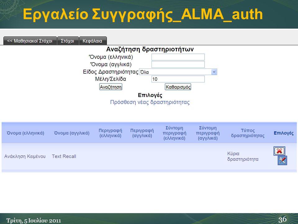 Εργαλείο Συγγραφής_ALMA_auth 36 Τρίτη, 5 Ιουλίου 2011