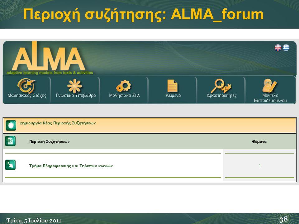Περιοχή συζήτησης: ALMA_forum 38 Τρίτη, 5 Ιουλίου 2011