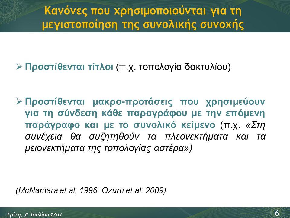 Κανόνες που χρησιμοποιούνται για τη μεγιστοποίηση της συνολικής συνοχής 6 Τρίτη, 5 Ιουλίου 2011  Προστίθενται τίτλοι (π.χ. τοπολογία δακτυλίου)  Προ