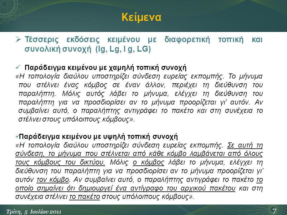 Κείμενα 7 Τρίτη, 5 Ιουλίου 2011  Τέσσερις εκδόσεις κειμένου με διαφορετική τοπική και συνολική συνοχή (lg, Lg, l g, LG) Παράδειγμα κειμένου με χαμηλή