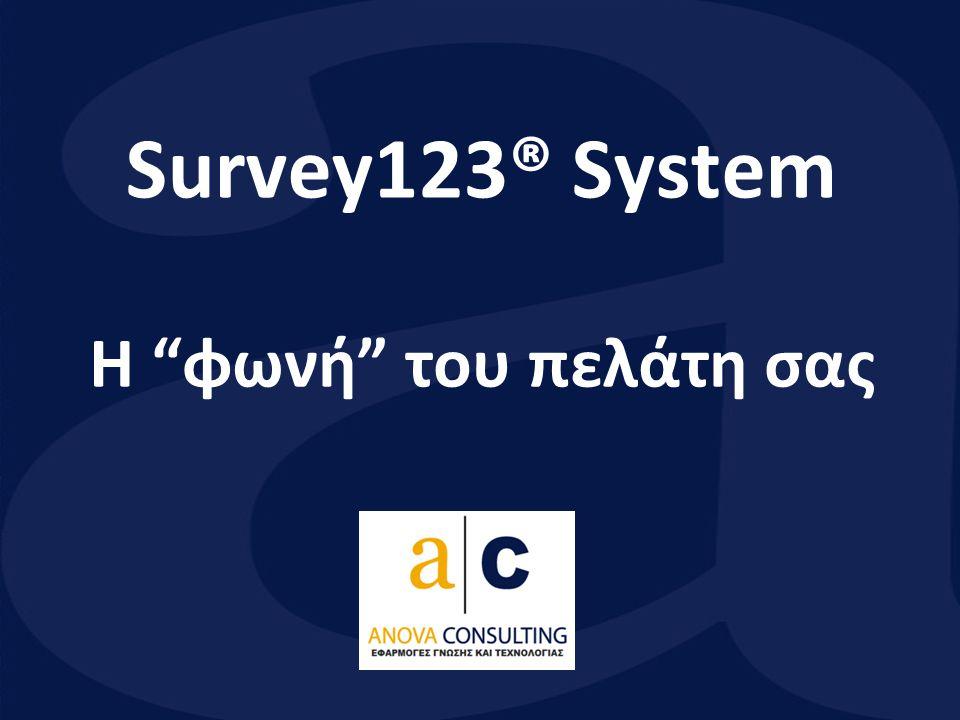 Survey123® System Η φωνή του πελάτη σας