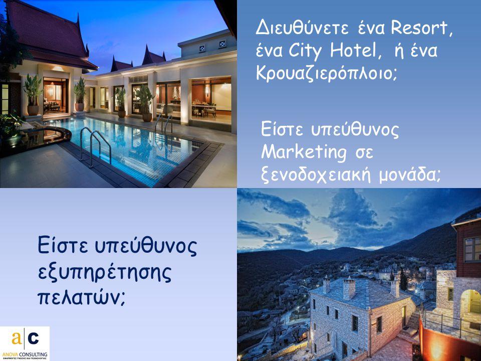 Διευθύνετε ένα Resort, ένα City Hotel, ή ένα Κρουαζιερόπλοιο; Είστε υπεύθυνος Marketing σε ξενοδοχειακή μονάδα; Είστε υπεύθυνος εξυπηρέτησης πελατών;