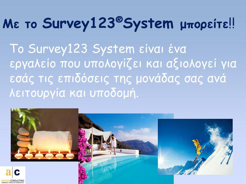 Με το Survey123 ® System μπορείτε !.