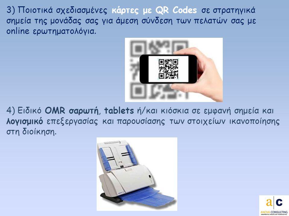 4) Ειδικό OMR σαρωτή, tablets ή/και κιόσκια σε εμφανή σημεία και λογισμικό επεξεργασίας και παρουσίασης των στοιχείων ικανοποίησης στη διοίκηση.