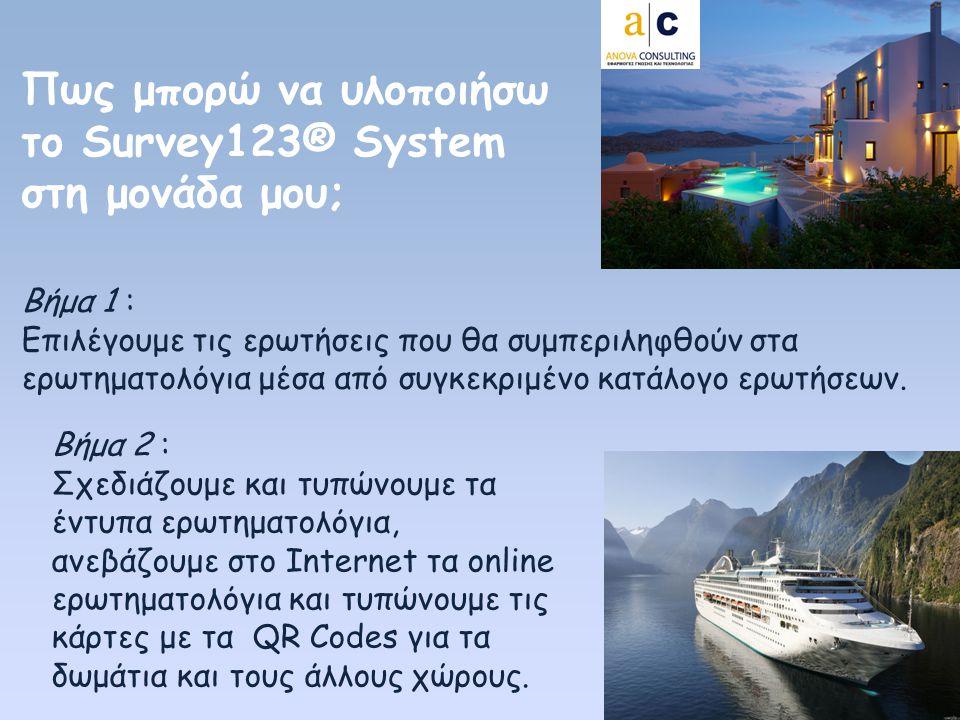 Πως μπορώ να υλοποιήσω το Survey123® System στη μονάδα μου; Βήμα 1 : Επιλέγουμε τις ερωτήσεις που θα συμπεριληφθούν στα ερωτηματολόγια μέσα από συγκεκριμένο κατάλογο ερωτήσεων.