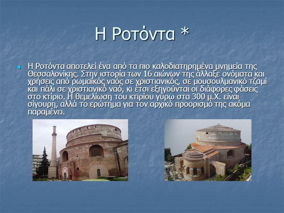 Η Ροτόντα * Η Ροτόντα αποτελεί ένα από τα πιο καλοδιατηρημένα μνημεία της Θεσσαλονίκης. Στην ιστορία των 16 αιώνων της άλλαξε ονόματα και χρήσεις από