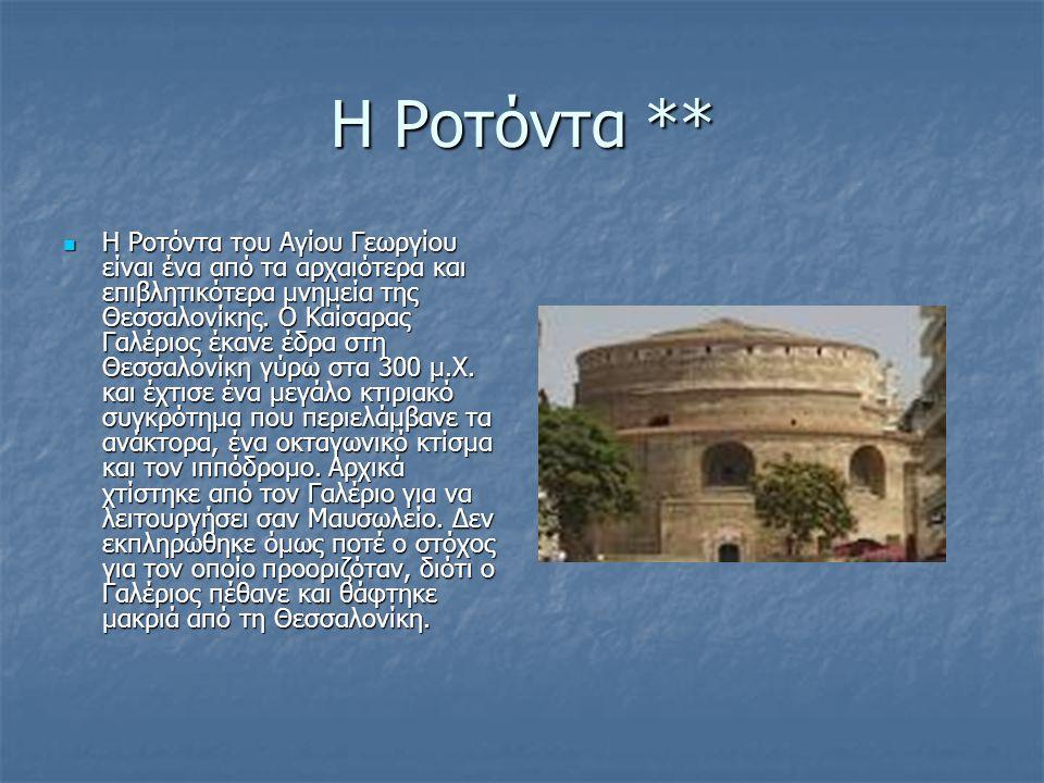 Η Ροτόντα ** Η Ροτόντα του Αγίου Γεωργίου είναι ένα από τα αρχαιότερα και επιβλητικότερα μνημεία της Θεσσαλονίκης. Ο Καίσαρας Γαλέριος έκανε έδρα στη