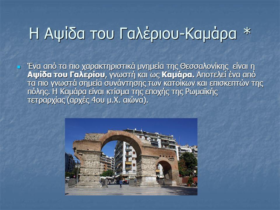 Η Αψίδα του Γαλέριου-Καμάρα * Ένα από τα πιο χαρακτηριστικά μνημεία της Θεσσαλονίκης είναι η Αψίδα του Γαλερίου, γνωστή και ως Καμάρα. Αποτελεί ένα απ