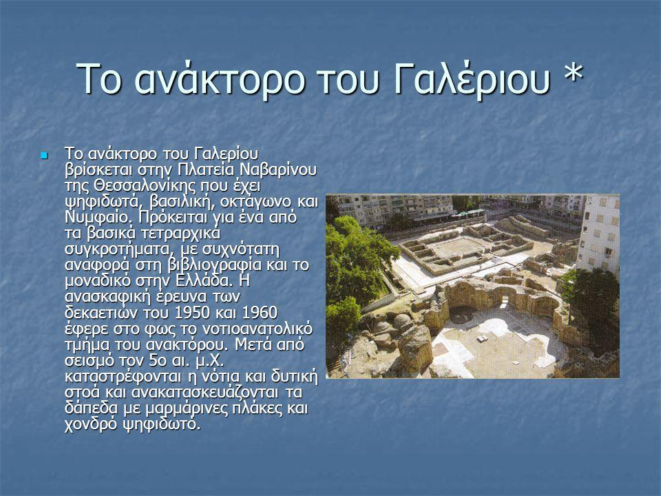 Το ανάκτορο του Γαλέριου * Το ανάκτορο του Γαλερίου βρίσκεται στην Πλατεία Ναβαρίνου της Θεσσαλονίκης που έχει ψηφιδωτά, βασιλική, οκτάγωνο και Νυμφαί