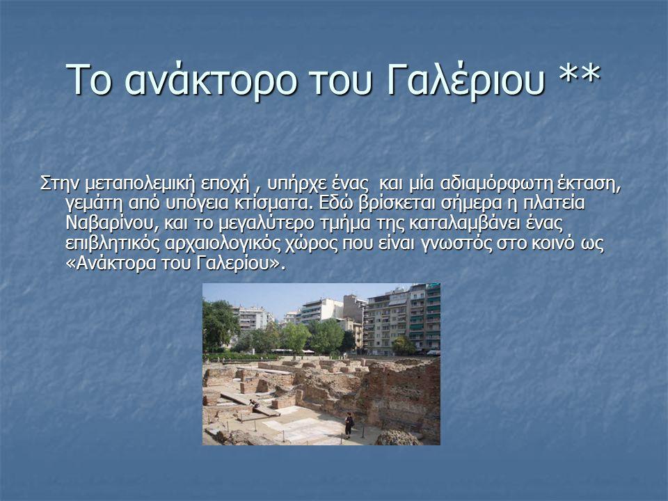 Το ανάκτορο του Γαλέριου ** Στην μεταπολεμική εποχή, υπήρχε ένας και μία αδιαμόρφωτη έκταση, γεμάτη από υπόγεια κτίσματα. Εδώ βρίσκεται σήμερα η πλατε