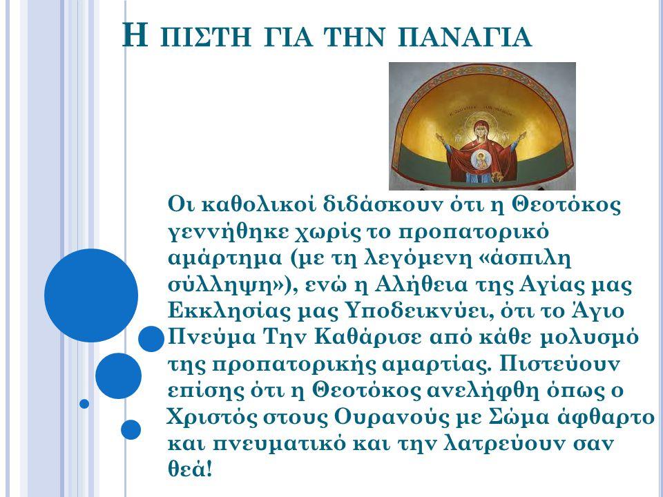 Η ΠΙΣΤΗ ΓΙΑ ΤΗΝ ΠΑΝΑΓΙΑ Οι καθολικοί διδάσκουν ότι η Θεοτόκος γεννήθηκε χωρίς το προπατορικό αμάρτημα (με τη λεγόμενη «άσπιλη σύλληψη»), ενώ η Αλήθεια