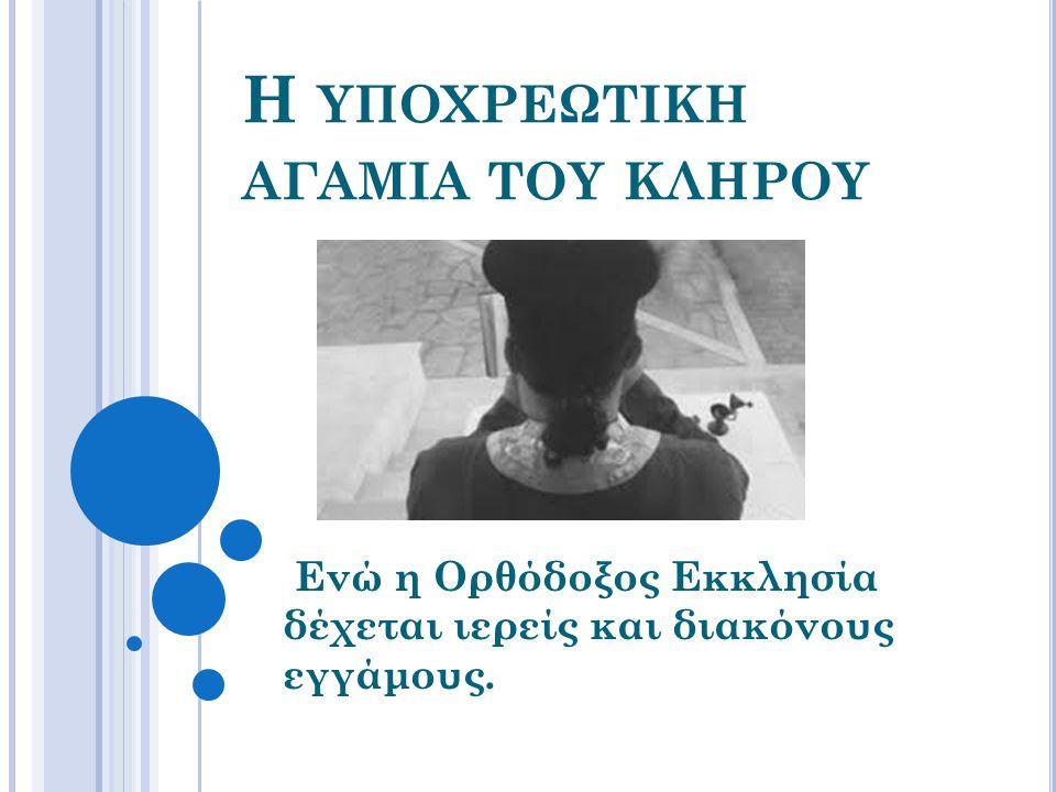 Δ ΙΑΦΟΡΑ ΣΤΗ ΘΕΙΑ ΛΕΙΤΟΥΡΓΙΑ Η οποία γίνεται με άζυμο άρτο ενώ η ορθοδοξία κάνει με ένζυμο.